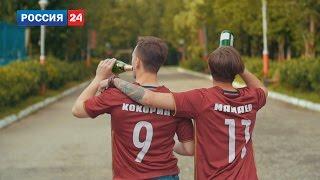 Россия 24 опубликовало новость: Кокорин и Мамаев пьют шампанское! Видео Ленинград - В Питере - пить