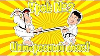 Каратэ клуб СКИФ/Karate club SKIF. Упражнения с поясом. Часть 2-я. Уроки каратэ для детей.