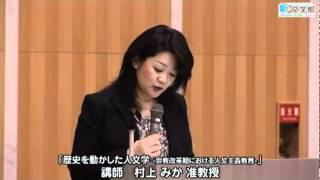【新・文学部】 総合人文学科創設記念シンポジウム