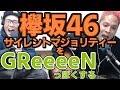 サイレントマジョリティーをGReeeeNっぽくアレンジしてみた/欅坂46【虹色侍の即興作…