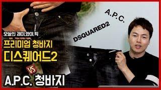 프리미엄청바지 디스퀘어드2 vs APC  ( DSQUA…