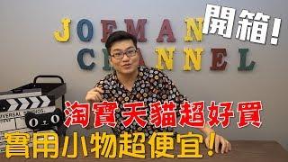 【Joeman】淘寶天貓超好買!實用小物超便宜~我的背景終於有顏色了 thumbnail