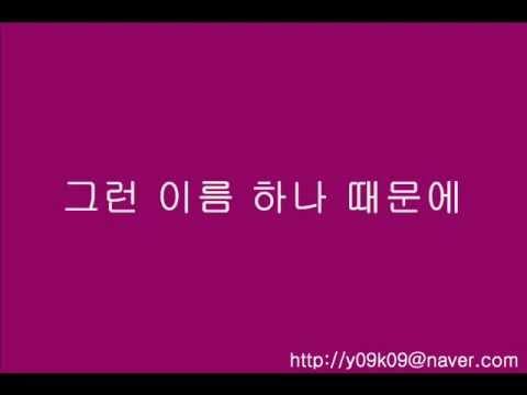 초혼 - 장윤정 - [가사, 歌詞, Lyrics]
