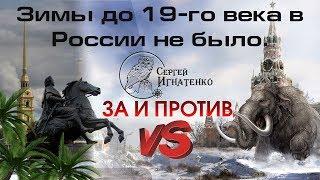 Зимы до 19-го века в России не было. За и Против