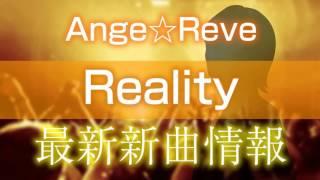 "Ange☆Reve、初ミニアルバム収録の新曲「Reality」を""堕天使衣装""で初披..."