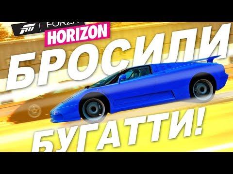 БРОШЕННАЯ БУГАТТИ В САРАЕ! / Forza Horizon 1 - Bugatti EB110 / Потное прохождение thumbnail