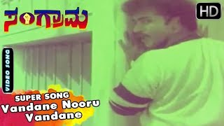Vandane Nooru Vandane Song | Sangarama Kannada Movie | Bhavya , V Ravichandran Hit Songs