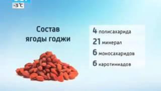ягоды годжи в аптеках продают