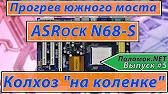 Как прошить Bios ( ASRock N68-S) - YouTube