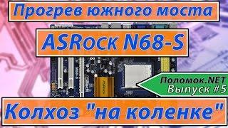 Ta'mirlash ASRock N68-S. janubiy ko'prik Isitish. [Поломок.NET ] Masala #5 kulrang Hairdryer