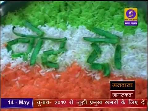 Janadesh Matdata Jagrukta Shajapur 14 MAY 2019