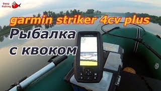 Эхолот Garmin Striker Plus 4cv .  Рыбалка с Квоком. на Урез