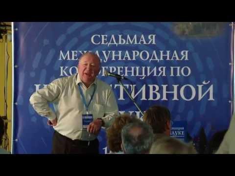 Секция «Теория и методология когнитивной науки — 1»