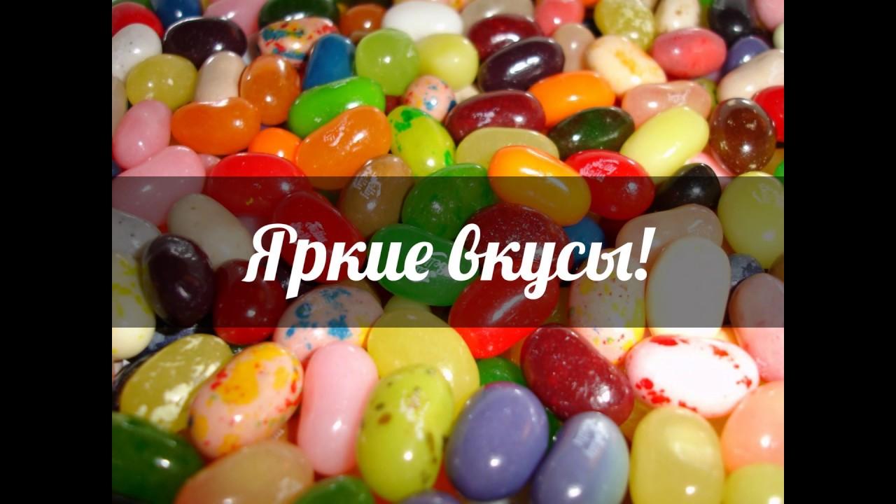 Купить конфеты джелли белли в интернет магазине сладких подарков вкусная помощь. Ежедневнго с 10:00 до 20:00. Купить jelly belly (джелли белли) с доставкой по москве и россии. Телефон: 8 (495) 649-84-02 вкусная помощь.