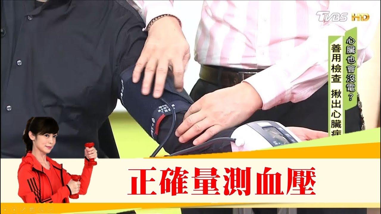 正確量測血壓這樣做!遠離高血壓,中醫推薦喝這杯降血壓!健康2.0