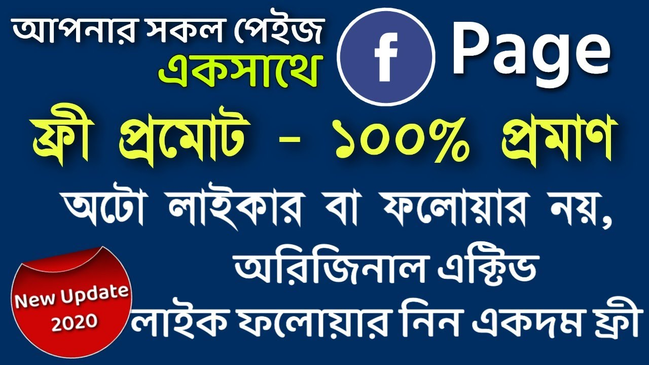 How to facebook page promote or joining all page others groups | free Promote | পেইজ ফ্রী প্রমোট #fb