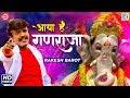 Rakesh Barot - Aaya He Ganraja | आया है गणराजा | Ganpati New Song | Full | RDC Gujarati
