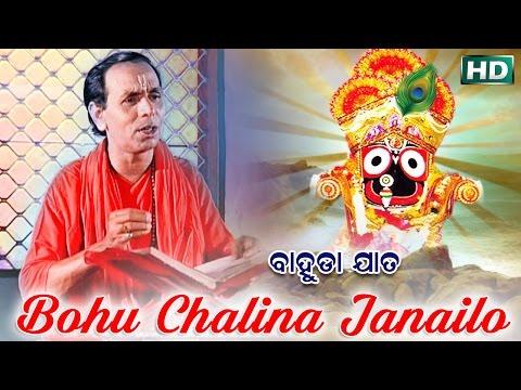 BOHU CHALINA JANAILO | Bahuda Jaata | Dukhishyam Tripathy | Sarthak Music