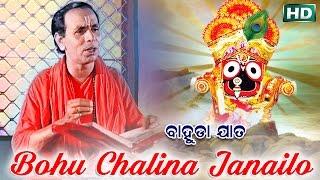 Gambar cover BOHU CHALINA JANAILO | Bahuda Jaata | Dukhishyam Tripathy | Sarthak Music | Sidharth Bhakti