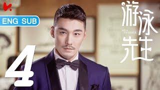 ENG SUB | [MR. Swimmer] EP04-- Starring: Ju JingYi, Mike Angelo, Yan YuHao, Hu Bing