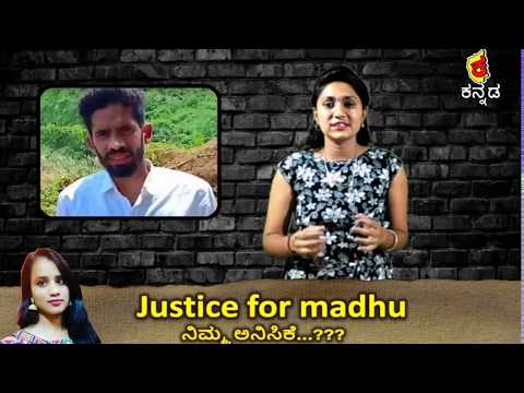 ಅವಳ ಕೊನೆಯ ಮಾತು | ರಾಯಚೂರಿನ ಮಧು ಸಾವಿನ ರಹಸ್ಯ | justice for madhu raichur karnataka
