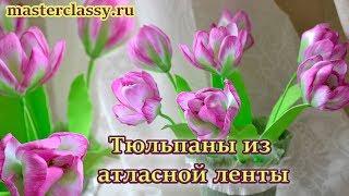 Interior flowers tutorial. Интерьерные цветы своими руками. Тюльпаны из атласной ленты: видео урок