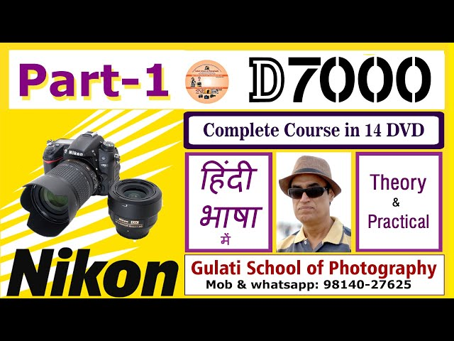 01 DVD Nikon D7000 Camera Buttons | Camera Modes | View Finder | Front Buttons | कोर्स हिंदी में