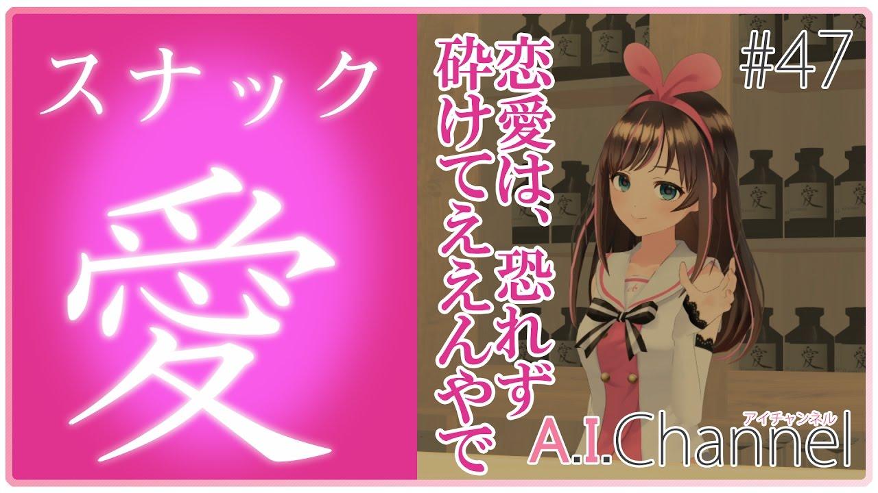 #47 スナック愛~関西店~ ニ夜目
