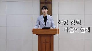 [높은뜻 하늘교회 청소년] 성령 강림, 마음의 할례 (…