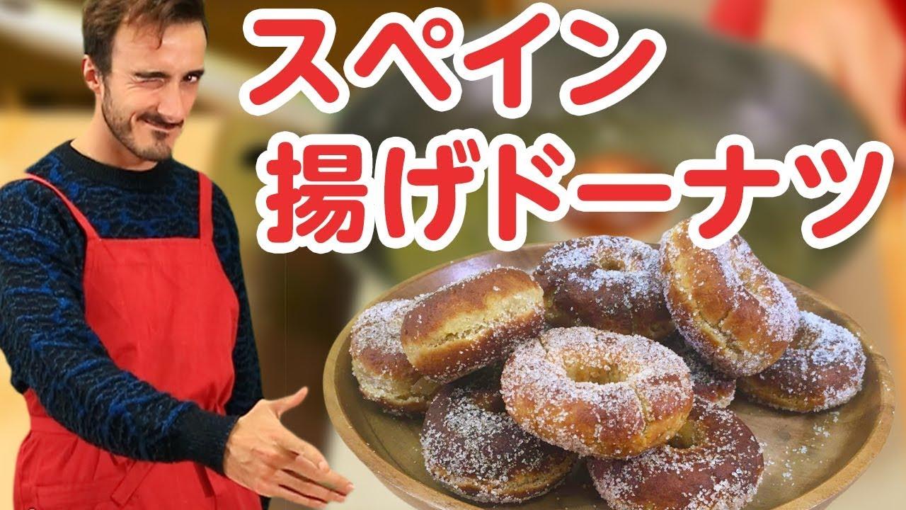 【糖質制限レシピ】スペイン風揚げドーナツ 糖質制限スペイン料理
