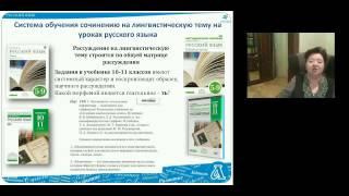 Подготовка к экзаменационному сочинению на лингвистическую тему на основе УМК В.В. Бабайцевой