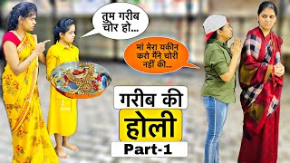 गरीब की होली Part-1 || Gareeb Ki Holi || RIDDHI THALASSEMIA MAJOR GIRL!!!