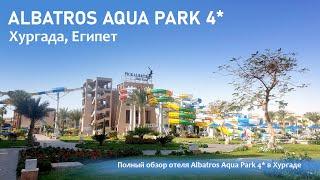 Albatros Aqua Park 4 Обзор отеля в Хургаде