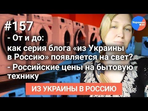#Из_Украины_в_Россию №157: От и до: как серия блога «Из Украины в Россию» появляется на свет?