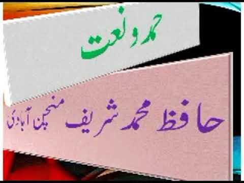 Hafiz Muhammad  Sharif Minchanabadi  -  yun to sare nabi mohtaram hain magar naat