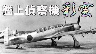 艦上偵察機「彩雲」・・・「我ニ追イツクグラマン無シ」日本海軍最速の航空機