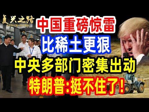 中国重磅惊雷!比稀土更狠!中央多部门密集出动!特朗普:挺不住了!
