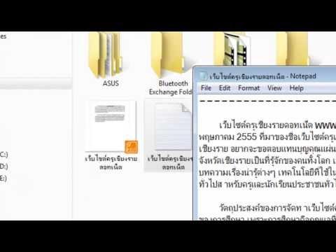 แปลงไฟล์ pdf เป็น text ไฟล์ด้วยโปรแกรม Foxit Reader
