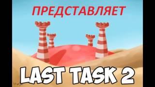 Заявка на сервер Ласт Таск Джуниор