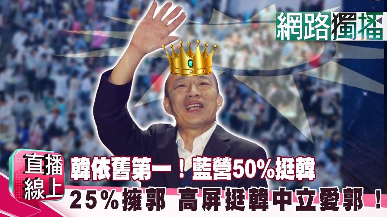 韓依舊第一!藍營50%挺韓25%擁郭 高屏挺韓 中立愛郭 !(網路獨播版)《直播線上》20190520-2