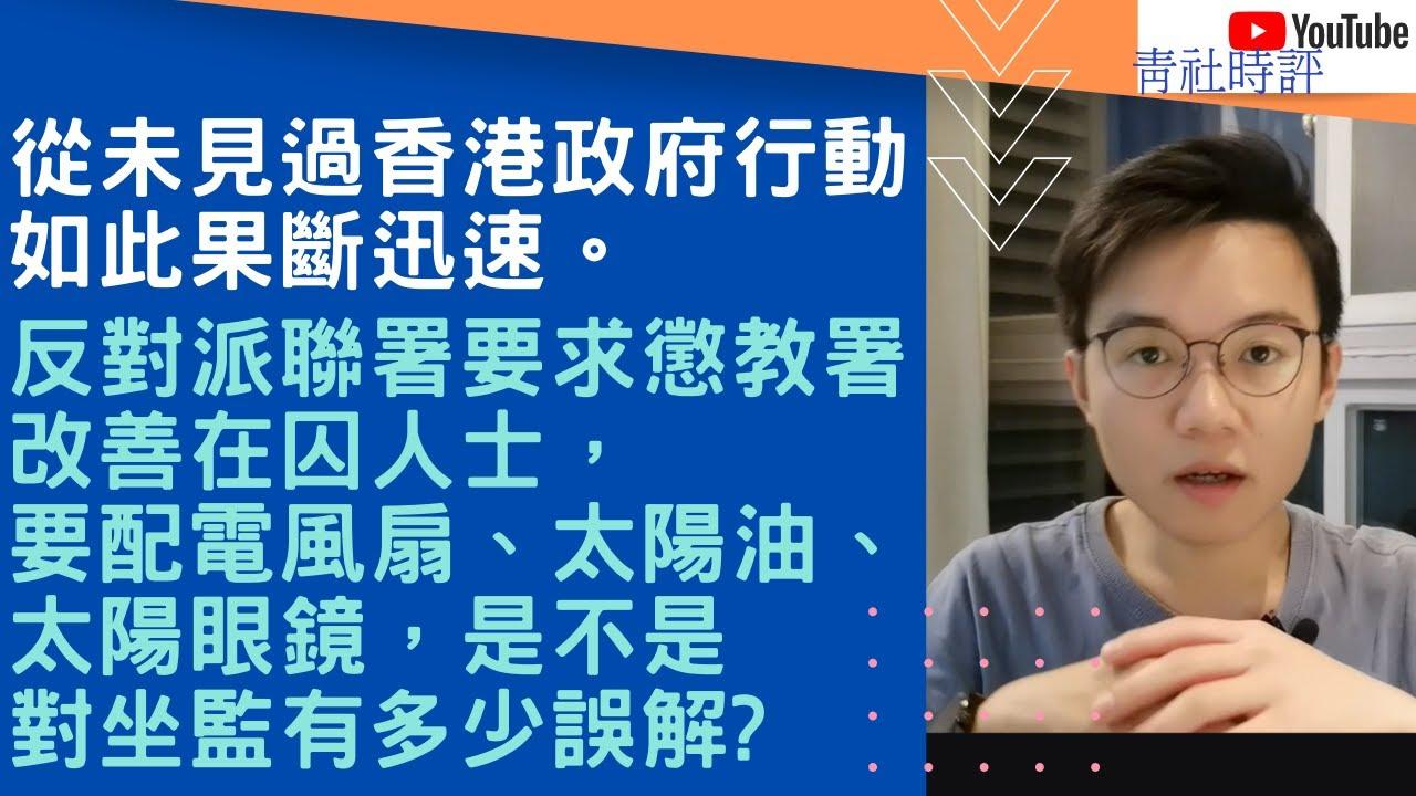 [觀點與角度]從未見過香港政府行動如此果斷迅速。反對派聯署要求懲教署改善在囚人士,要配電風扇、太陽油、太陽眼鏡,是不是對坐監有多少誤解?