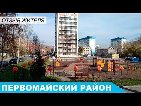 Отзыв о Первомайском районе Новосибирска от местных жителей