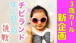 【チビランドの初挑戦】カルピスと○○○に大絶叫!?