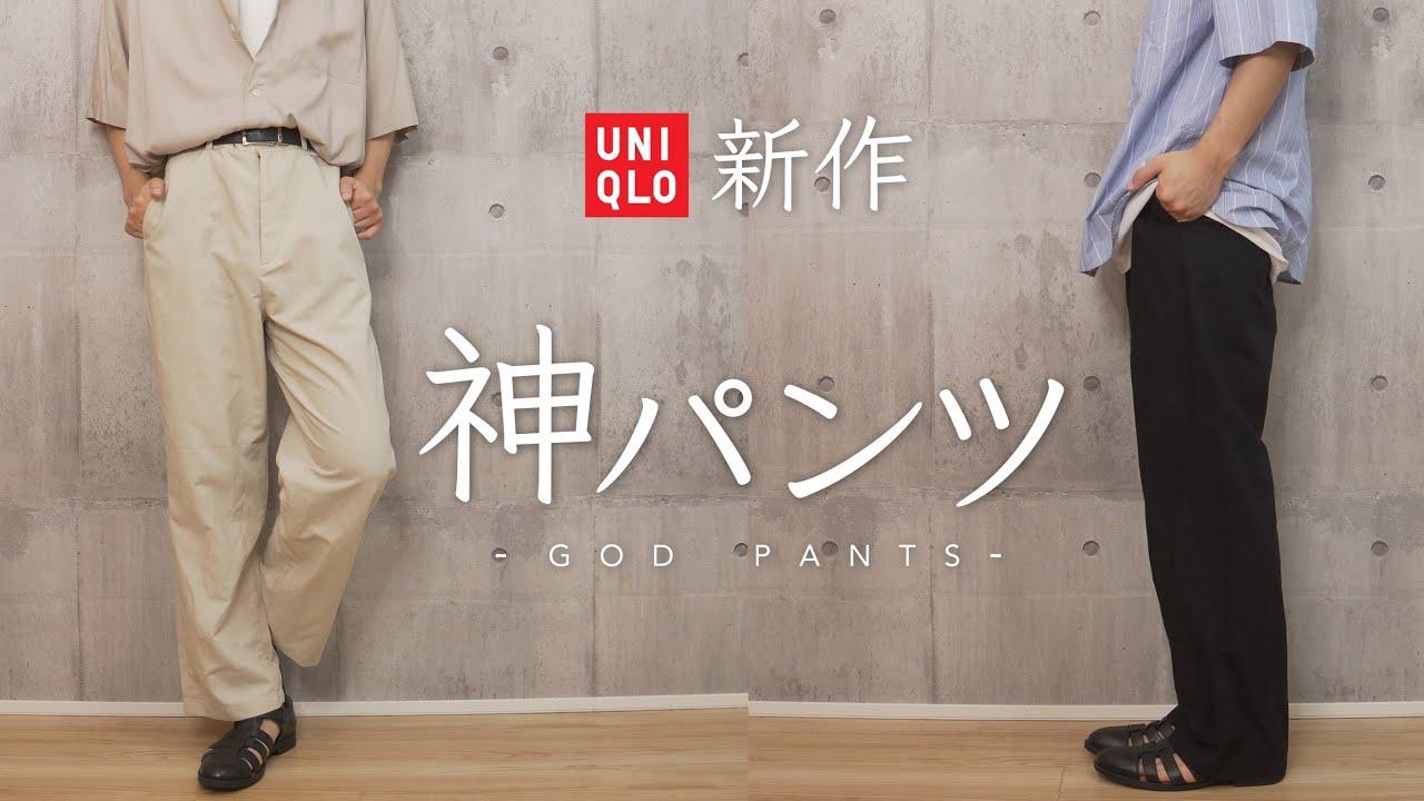 【UNIQLO新作】低身長も!脚太い人も!誰でも似合うワイドパンツが神すぎた!!