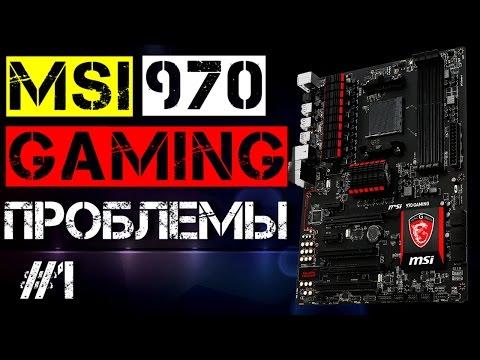 MSI 970 GAMING   ОПЫТ ИСПОЛЬЗОВАНИЯ #1