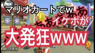 神のイケボがマリオカートで世界をとる!【マリオカート8DX】