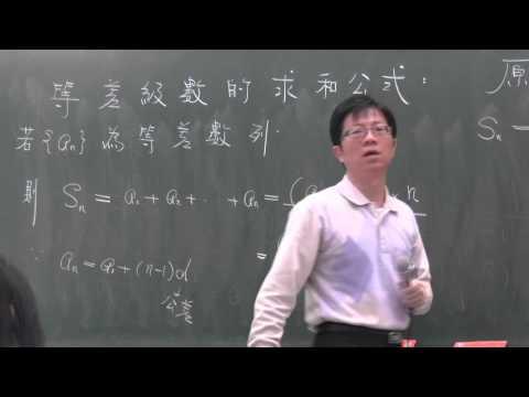 等差級數的求和公式