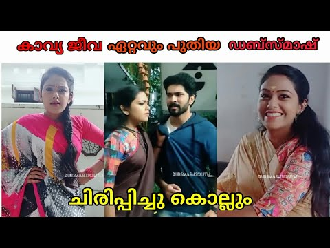Kasthooriman serial kavyas latest dubsmash|ചിരിപ്പിച്ചു കൊല്ലും