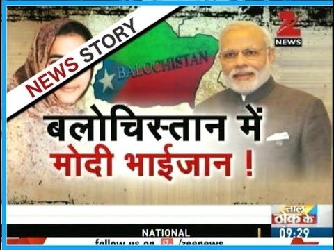 Blochistan's Karima Baloch's message to PM Modi on Rakhi