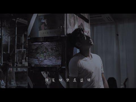 關楚耀 Kelvin Kwan - 《死去活來》MV
